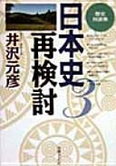 日本史再検討3.jpg